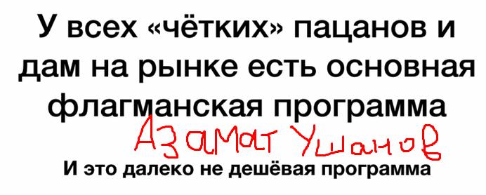Бесплатный 5-дневный онлайн-марафон Азамата Ушанова