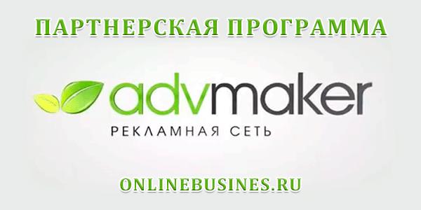 Рекламная сеть — Advmaker