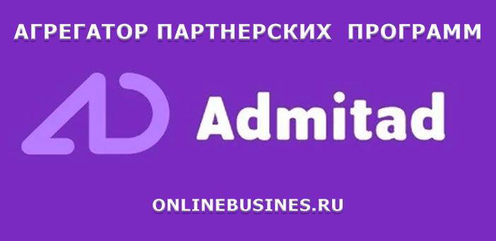 Агрегатор партнерских программ Admitad