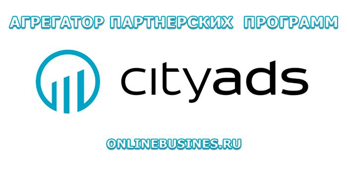 Агрегатор партнерских программ CityAds