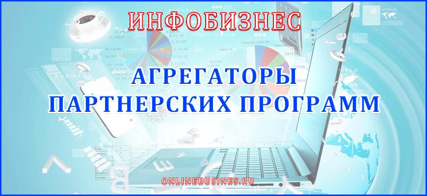 Агрегаторы партнерских программ для заработка в интернете