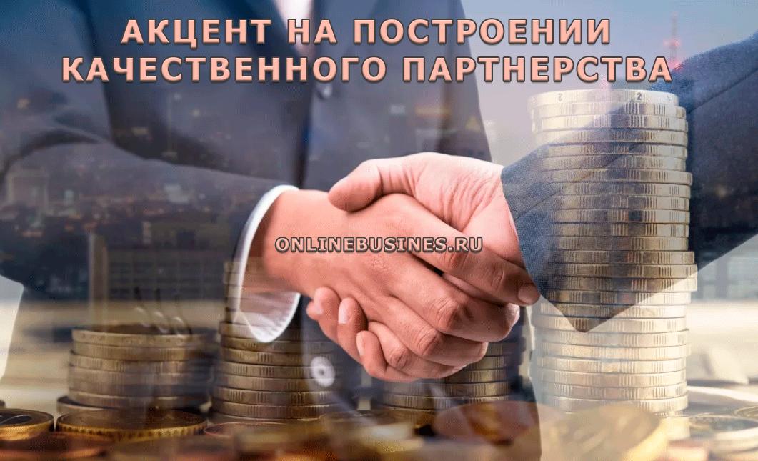 Акцент на построении качественного партнерства