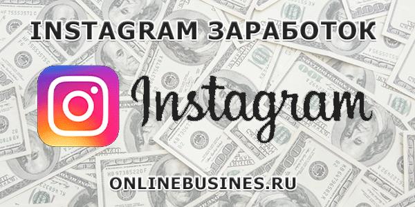 Удалить элемент: Instagram заработок Instagram заработок
