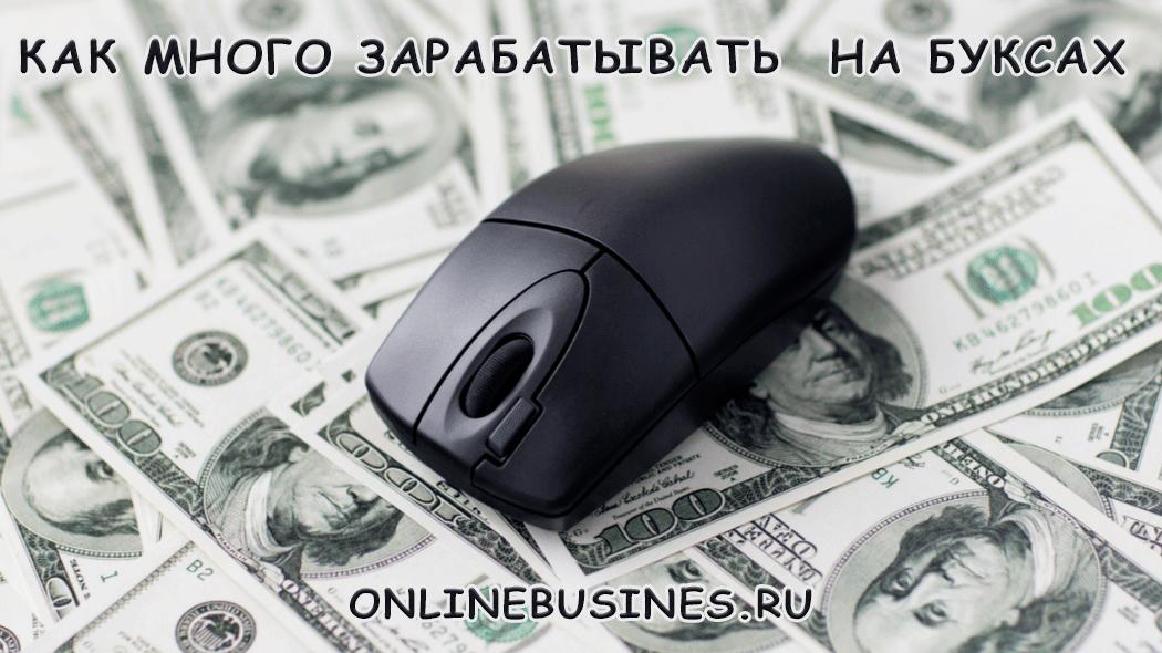 Как зарабатывать на буксах в интернете новичку без вложений
