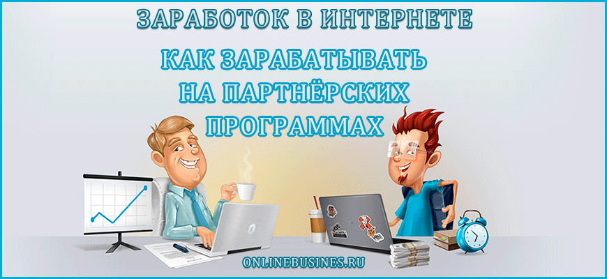 Как зарабатывать на партнёрских программах
