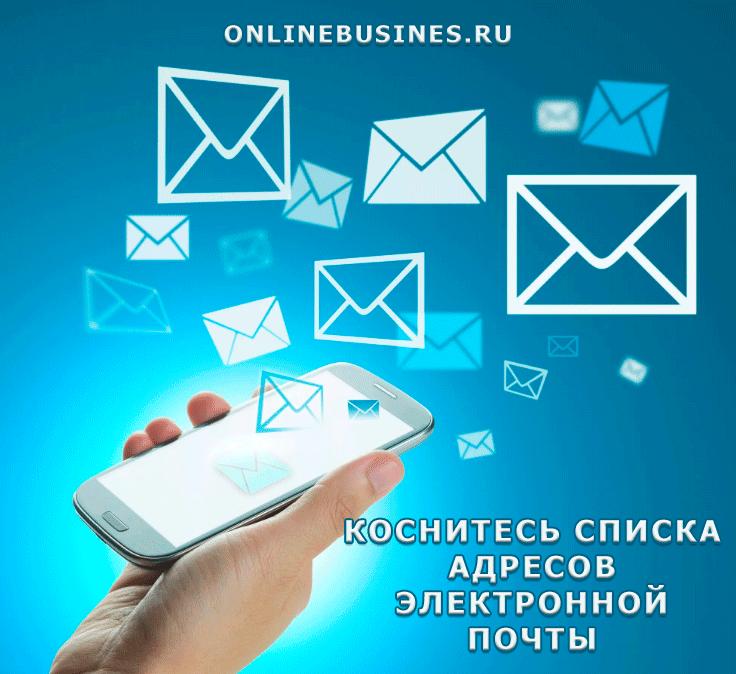 Коснитесь списка адресов электронной почты
