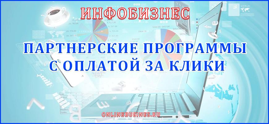 Лучшие партнерские программы для заработка в интернете на кликах
