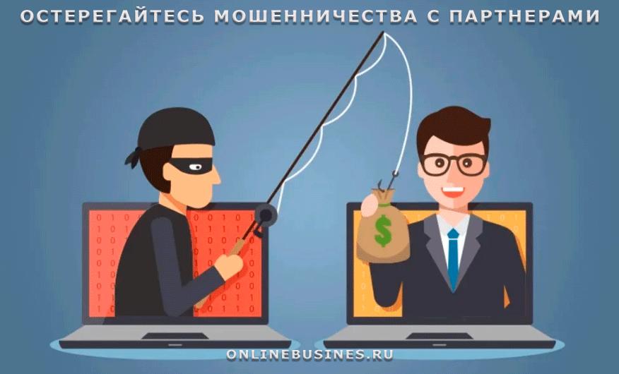 Остерегайтесь мошенничества с партнерами