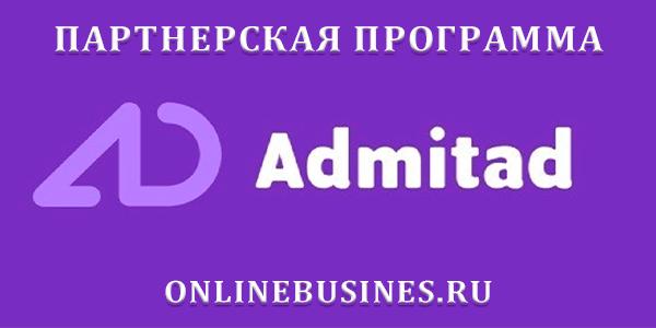 Глобальная партнерская сеть — Admitad