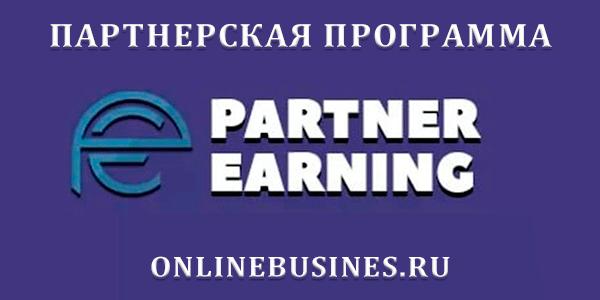 Партнерская программа — Partner Earning