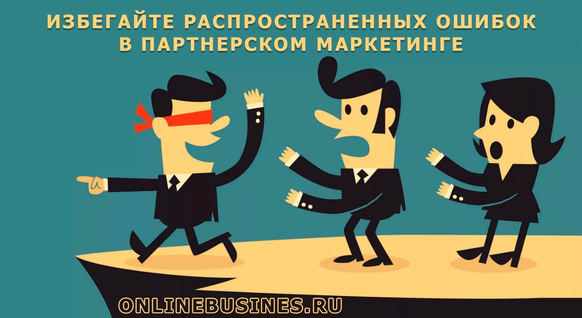 Избегайте распространенных ошибок в партнерском маркетинге