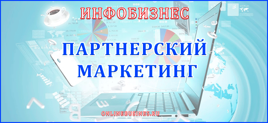 Партнерский маркетинг партнерские программы