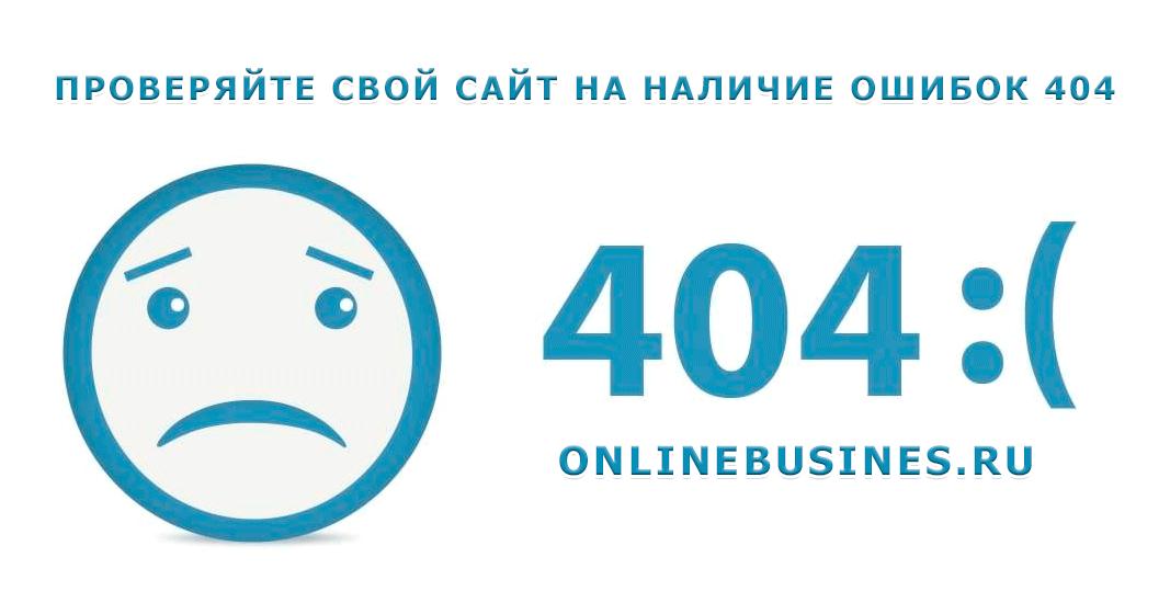 проверяйте свой сайт на наличие ошибок 404
