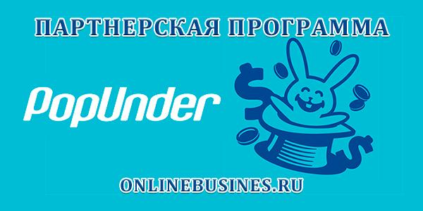 Партнерская программа Popunder
