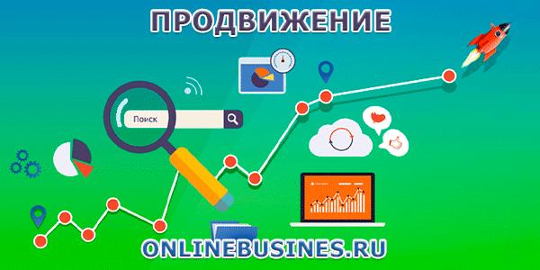 Инфобизнес - заработок на продаже информации