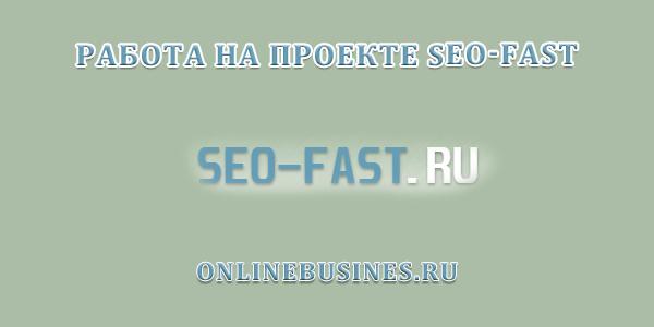 Работа на проекте Seo-Fast