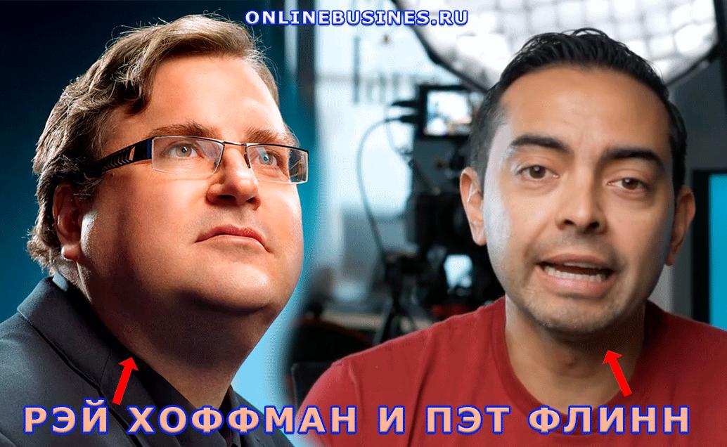 Рэй Хоффман и Пэт Флинн