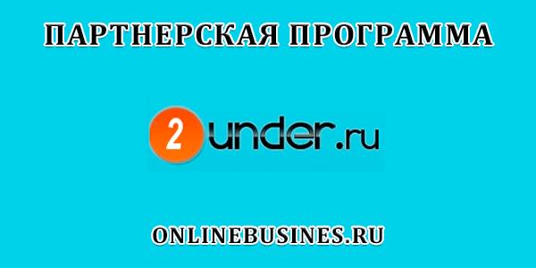 Партнерская программа Ruigra