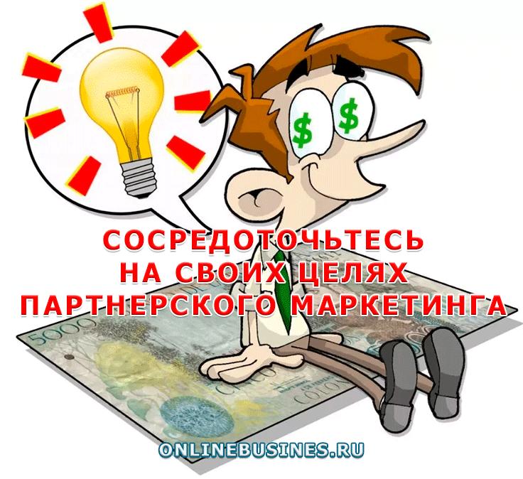 Сосредоточьтесь на своих целях партнерского маркетинга