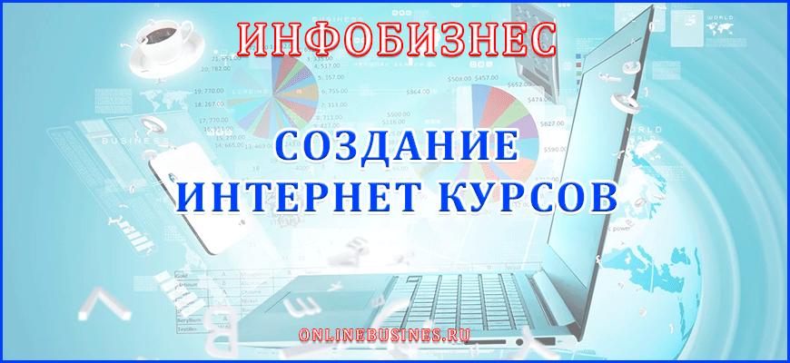Создание интернет курсов
