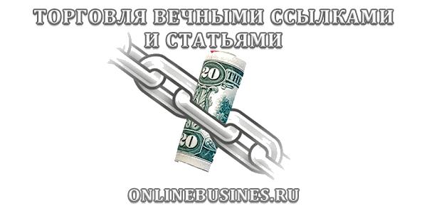 Торговля вечными ссылками и статьями