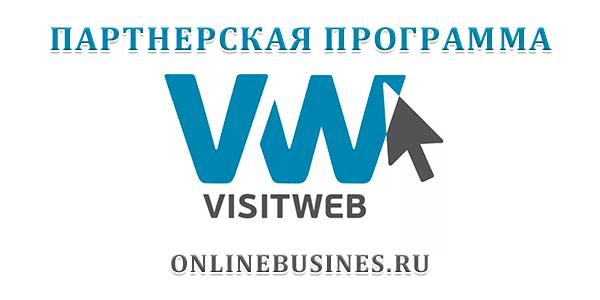 Тизерная рекламная сеть - Visitweb