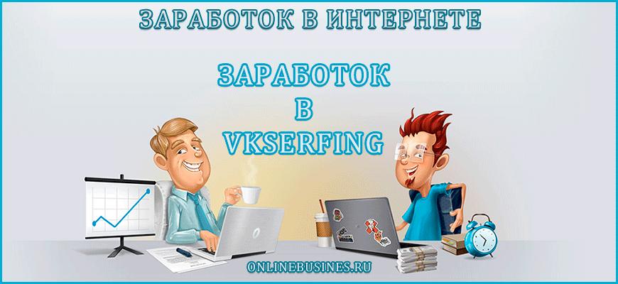 VKserfing заработок в интернете