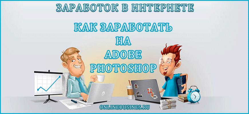 Заработок на фотошопе в интернете
