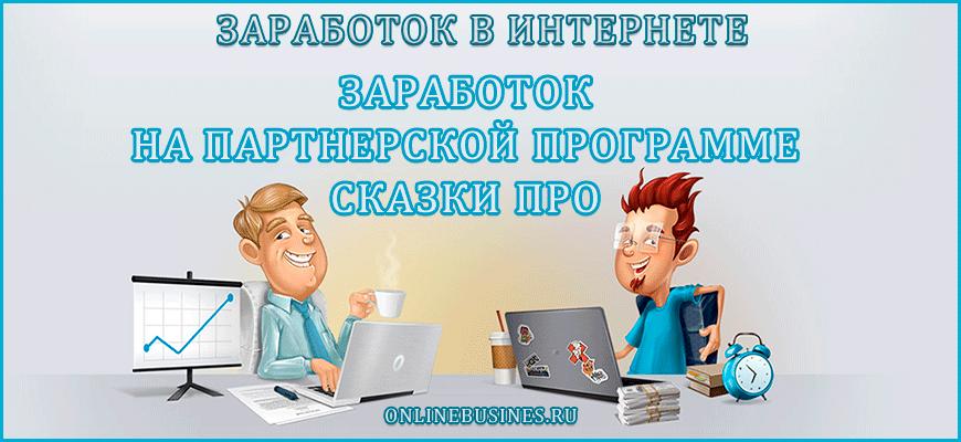 Заработок на партнерской программе издательства Сказки про