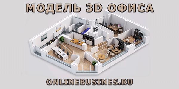 Модель 3D офиса