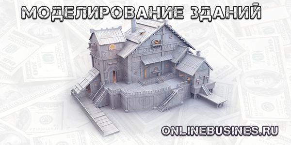 моделирование зданий