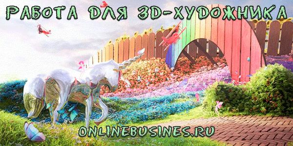 Удаленная работа для 3D-художника