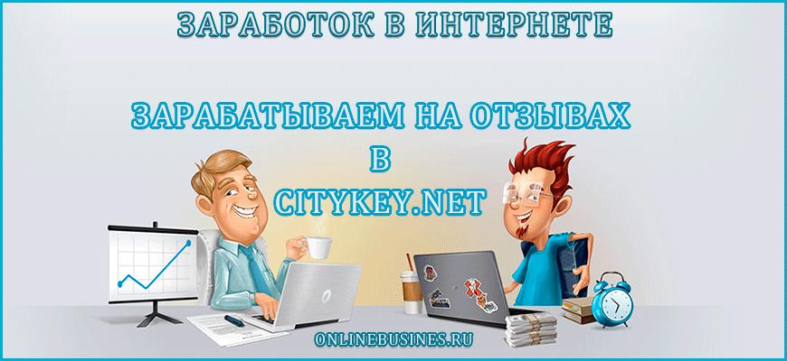 CityKey - Реальный заработок на отзывах!