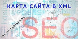 Карта сайта в XML