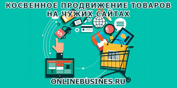 Косвенное продвижение товаров на чужих сайтах