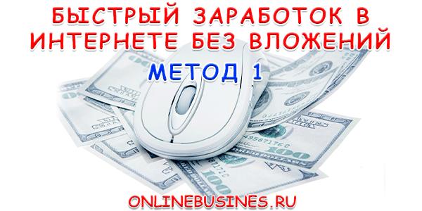 Метод 1 для быстрого заработка в интернете без вложений