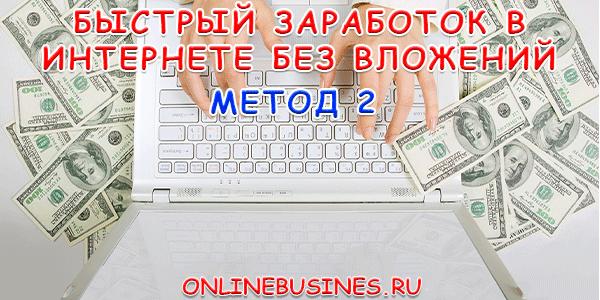 Метод 2 для быстрого заработка в интернете без вложений
