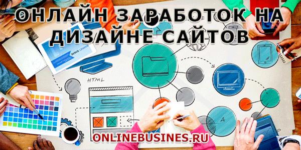 Онлайн Заработок на дизайне сайтов