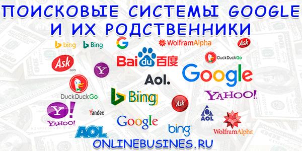 Поисковые системы Google и их родственники