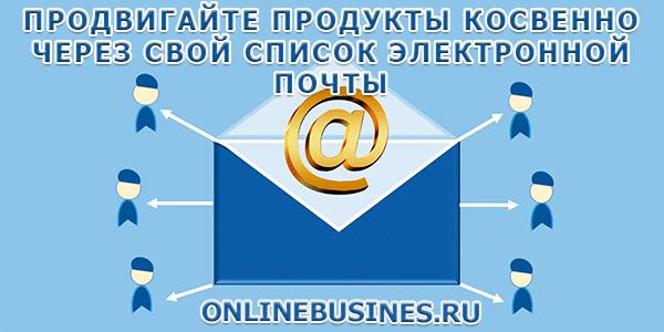 Продвигайте продукты косвенно через свой список электронной почты