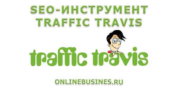 SEO-инструмент Traffic Travis