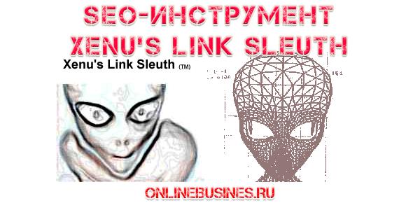 Xenu's Link Sleuth