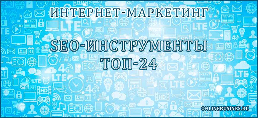 SEO-инструменты - топ-24