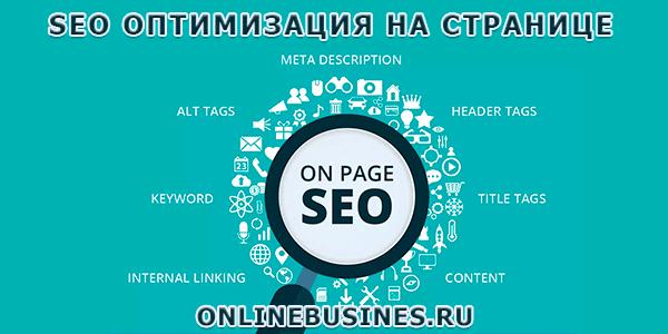 SEO оптимизация на странице