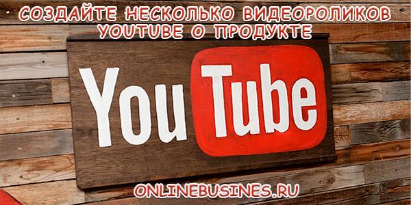 Создайте несколько видеороликов youtube о продукте