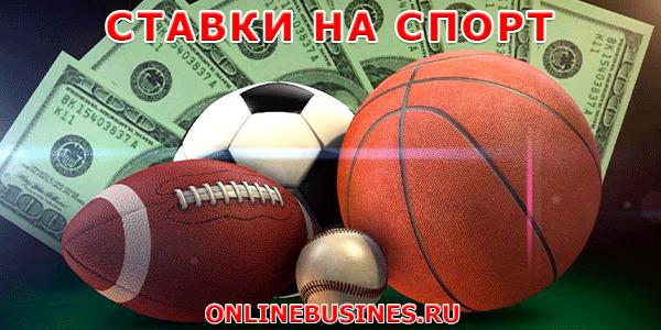 Ставки на спорт заработок