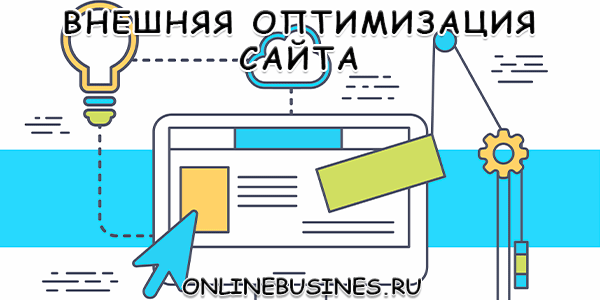 Внешняя оптимизация сайта и взлет рейтинга