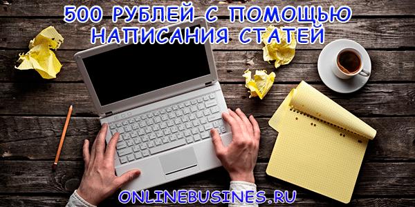 Заработок 500 рублей в день с помощью написания статей