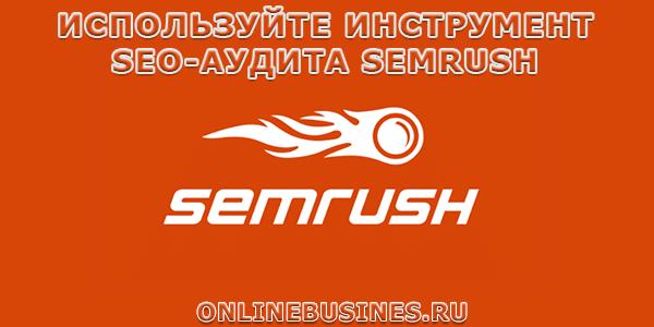 Используйте инструмент SEO-аудита SEMrush