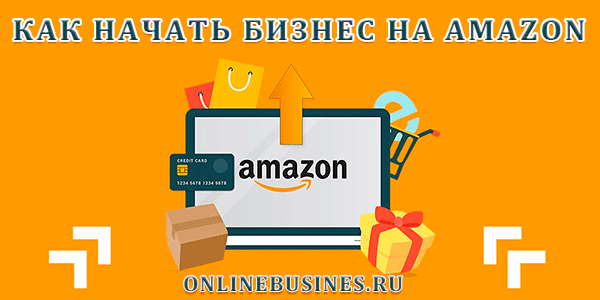 Как начать онлайн бизнес на Amazon